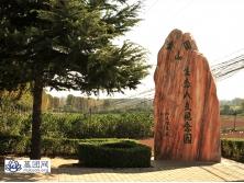 枣园山生态人文纪念园